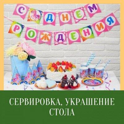 🎁 Gerdavlad. Игрушки для любого случая — Сервировка, украшение стола