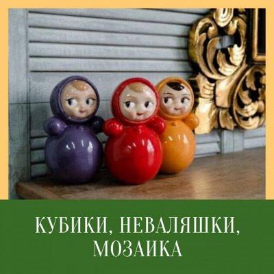 Gerdavlad. Игрушки для любого возраста — Кубики, Неваляшки, Мозаика
