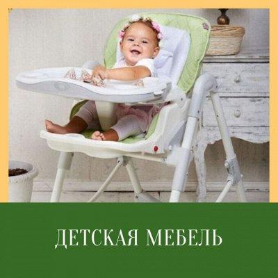 🎁 Gerdavlad. Игрушки для любого случая — Детская мебель