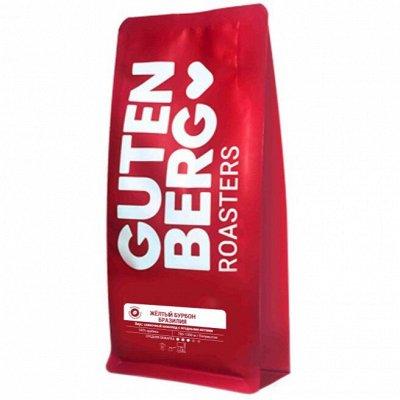 КОФЕ в зернах и молотый, КОФЕ с ароматом, Сиропы и Топпинги — Кофе Gutenberg в зернах и молотый 250 гр