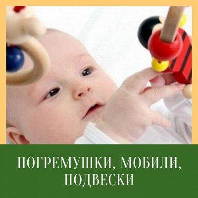 Gerdavlad. Игрушки для любого возраста — Погремушки, Мобили, Подвески
