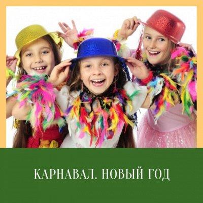 🎁 Gerdavlad. Игрушки для любого случая — Карнавал. Новый Год