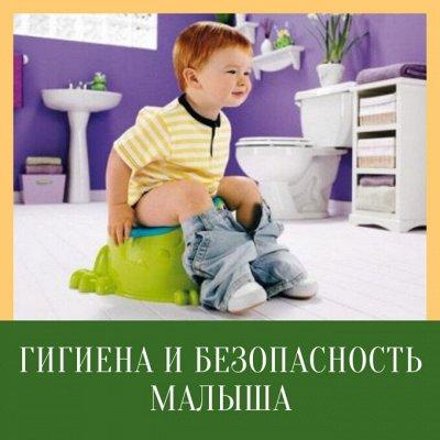 Gerdavlad. Игрушки для любого возраста — Гигиена и безопасность малыша