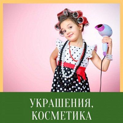 Gerdavlad. Летние новинки игрушек и спортивных товаров — Украшения, косметика