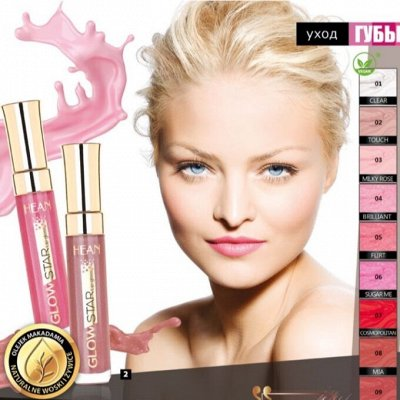 Каждой красотке по HEAN, Luxvisage и Eva — HEAN Помада-блеск жидкая Lip Gloss Glow Star