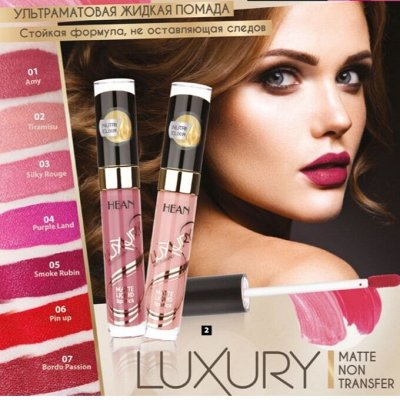 Каждой красотке по HEAN, Luxvisage и Eva — HEAN Помада Luxury Matte Non Transfer