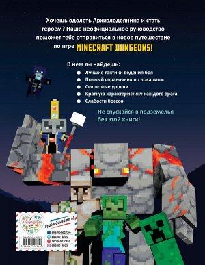 Филлипс Т. Minecraft Dungeons. Неофициальное руководство по подземному миру