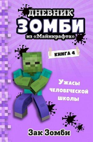 Зомби З. Дневник Зомби из «Майнкрафта». Книга 4. Ужасы человеческой школы