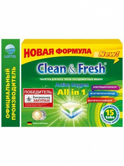 Поступление товара! Тайд, Лоск, Миф, Ленор, Ариель. Вернель — Таблетки Clean& Fresh для посудомоечных машин