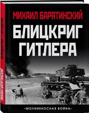 Барятинский М.Б. Блицкриг Гитлера. «Молниеносная война»