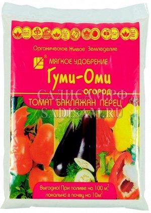 Гуми-Оми Томат, баклажан, перец, 0,7кг (БИ) (20шт/уп) на 10 кв.м примен для весен-осен внесения