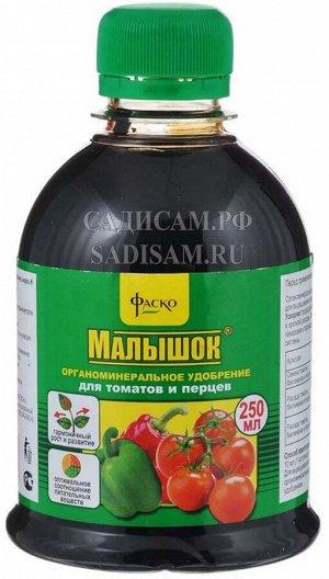 Фаско Малышок Для томатов и перцев 250мл (Фаско) (15шт/уп) удобрение минеральное жидкое