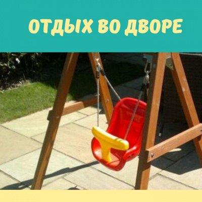 ☀️ Летний musthave! Товары и игрушки для лета — Отдых во дворе: качели, батуты, горки