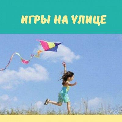 ☀️ Летний musthave! Товары и игрушки для лета — Игры на улице