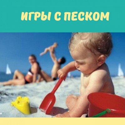 ☀️ Летний musthave! Товары и игрушки для лета — Садовый и песочный инвентарь