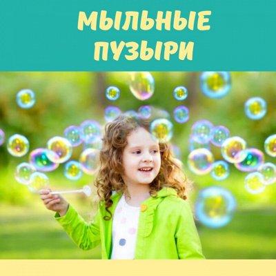 ☀️ Летний musthave! Товары и игрушки для лета — Мыльные пузыри