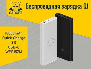 Портативное зарядное устройство Xiaomi Power Bank 10000 mAh с Беспроводной зарядкой 10W, WPB15ZM. Цвет белый
