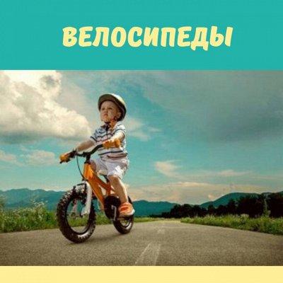 ☀️ Летний musthave! Товары и игрушки для лета — Велосипеды, Аксессуары