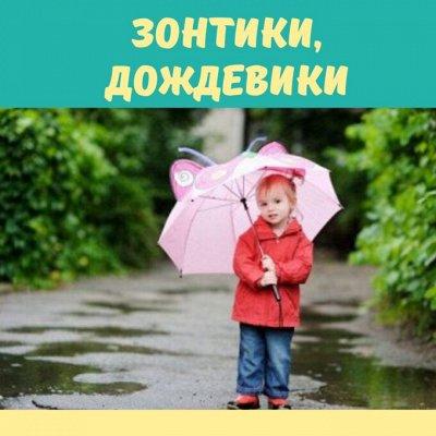 ☀️ Летний musthave! Товары и игрушки для лета — Зонтики, дождевики