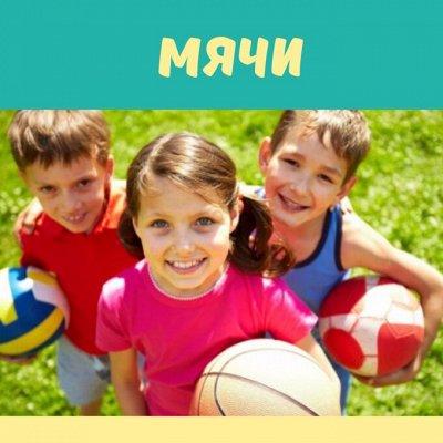 ☀️ Летний musthave! Товары и игрушки для лета — Мячи на любой вкус