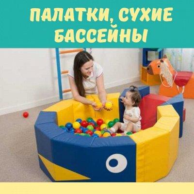 ☀️ Летний musthave! Товары и игрушки для лета — Палатки, Шары для сухого бассейна
