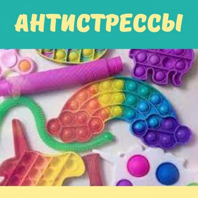 ☀️ Летний musthave! Товары и игрушки для лета — Антистрессы: скользуны, пупырки, слаймы