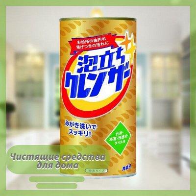 🍀 Товары из Японии и Кореи БЫСТРО. Неприлично низкие цены — Чистящие средства для дома