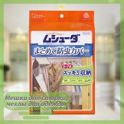 🍀 Товары из Японии и Кореи БЫСТРО. Неприлично низкие цены — Мешки для стирки чехлы для одежды