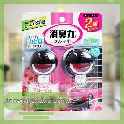🍀 Товары из Японии и Кореи БЫСТРО. Неприлично низкие цены — Аксесуары для авто
