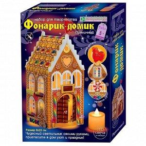 Набор для творчества изготовление фонарика-домика Пряничный АБ 42...