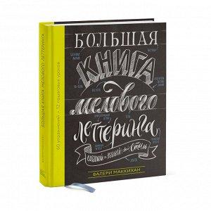 Книга Большая книга мелового леттеринга. В. Маккихан, МИФ. Арт