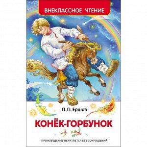 Книга Внекласное чтение Ершов П. Конек-горбунок,26999