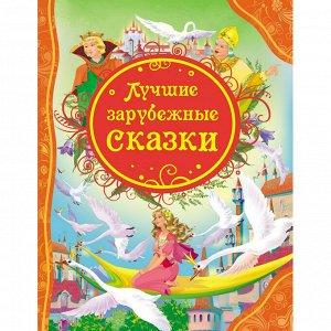 Книга Лучшие зарубежные сказки, 14995