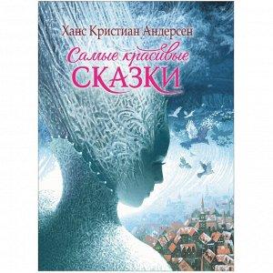 Книга Самые красивые сказки Андерсен Х.-К., 35403