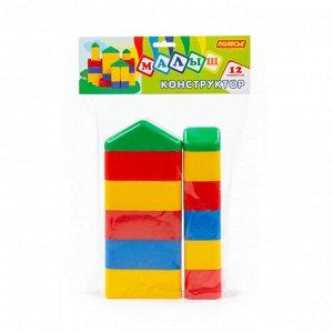 Конструктор Малыш 12 элементов пакет арт.61768
