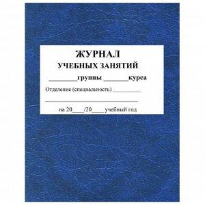 Журнал учебных занятий для СПО. А4. 84л. КЖ-171