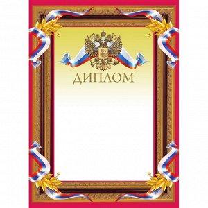 Диплом А4 бордовая рамка, герб, триколор 230г/кв.м. 10шт/уп
