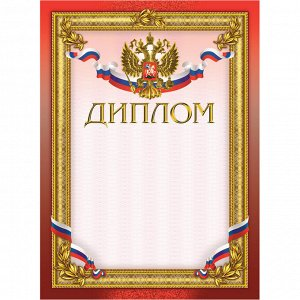Диплом бордовая рамка герб трик 230 г/кв.м 10шт/уп