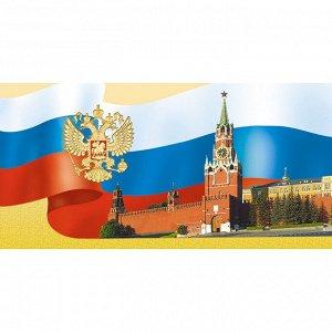 Открытка Кремль триколор! 105х210мм, фольга, без текста,1474-10,1...