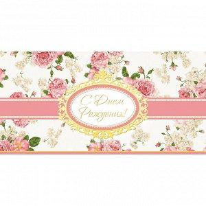 Открытка С Днем рождения! Розы,10 шт/уп (10,5х21 см) 1510-08