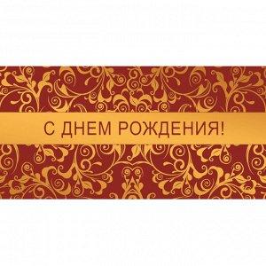 Открытка С Днем Рождения!Орнамент фольгой,10 шт/уп,(10,5х21см),15...