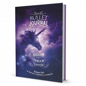 Ежедневник недатированный В точку! Bullet-journal (Звездный едино...