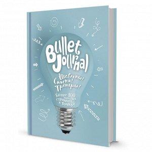 Ежедневник недатированный В точку! Bullet-journal (Лампочка)