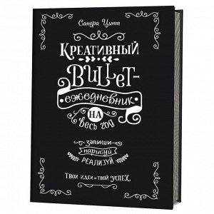Ежедневник недатированный креативный bullet Запиши, нарисуй, реал...