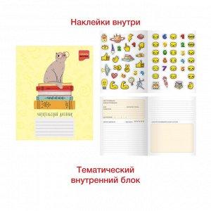 Тетрадь предметная А5 48л Читательский дневник Котик в очках ЧД54...