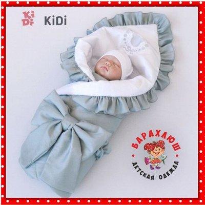 Нежные комплекты на выписку, все лучшее для новорожденных (1