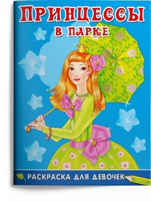 (Раскр) Раскраска для девочек. Принцессы в парке (5123)