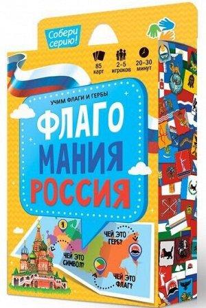 Игра карточная. Флагомания. Россия. 85 карточек. 8х12 см. ГЕОДОМ
