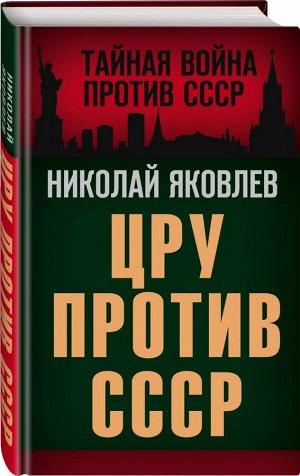 Яковлев Н.Н. ЦРУ против СССР