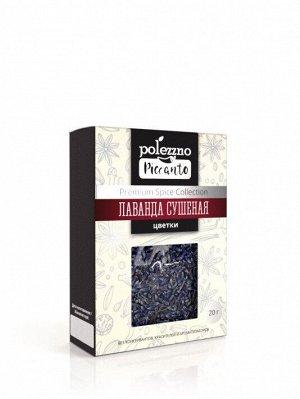 Лаванда сушеная цветки Polezzno